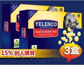 YELENCO 體驗裝(3盒)
