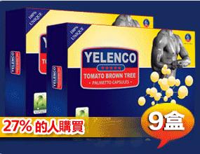 YELENCO 鞏固裝(9盒)